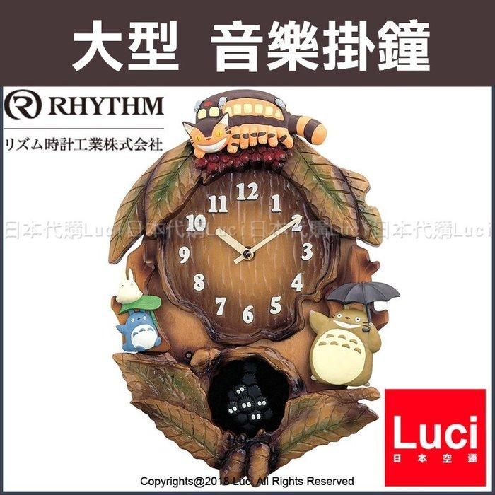 龍貓 大型音樂掛鐘 宮崎駿 豆豆龍 咕咕鐘 時鐘 時計 吉卜力 動畫 45x33公分 Rhythm LUCI日本代購