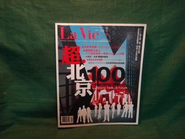 【愛悅二手書坊 21-24】LaVie漂亮雜誌2008年7月