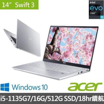 【阿楓倉庫】Acer 宏碁 14吋 SF314-511-545L 含稅+全省取貨 歡迎議價