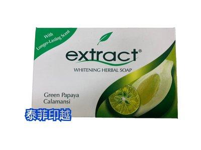 {泰菲印越}   菲律賓 extract 青木瓜香皂 青木瓜 GREEN PAPAYA CALCMANSI 香皂 125