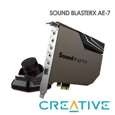 【也店家族 】音頻出色__CREATIVE 創新未來 SOUND BlasterX AE-7 音效卡