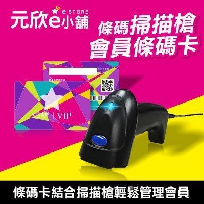 【元欣e小舖】會員PVC條碼卡500張+條碼掃描器四色印刷
