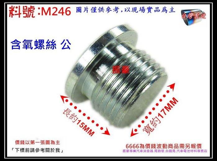 含氧螺絲 白鐵螺絲公 含氧 感知器 空燃比計 塞頭 料號 M246 現場代客施工