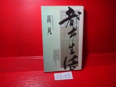 【愛悅二手書坊 13-03】都市生活          黃凡/著     希代出版