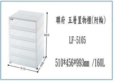 呈議)聯府 LF5105 LF-5105 五層 置物櫃 附輪 收納櫃 衣物櫃