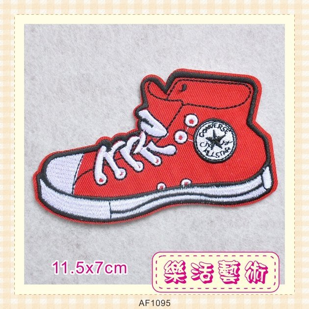 樂活藝術「燙貼布」 ~ 仿真版紅色球鞋 刺繡布貼 熨燙貼 貼花 DIY 手作《有背膠》【現貨】【AF1095】