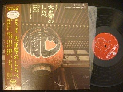 【柯南唱片】古賀政男//大正琴.尺八演奏//ALS-5048>>> 日版LP