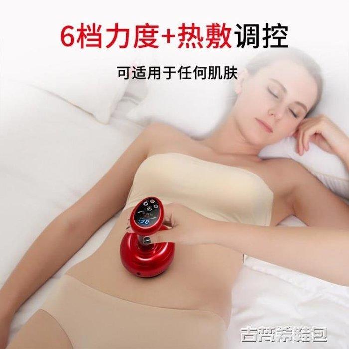 刮痧儀 刮痧儀器經絡刷疏通電動按摩家用全身通用頸部吸痧機