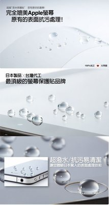 正版 imos 全世界第一款超疏水疏油保護貼, MACBOOK PRO RETINA 13吋 (2016) 專用