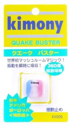 元豐東/東勢網球場~KIMONY全方位360度避震器KVI 205藍白粉色(錦織圭使用款)