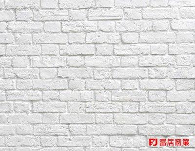 【富居窗簾】新進數千款壁紙❤ 任君挑選,價格低廉,價格滿意才做