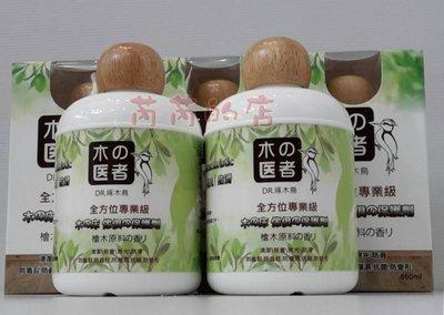 【DR.啄木鳥】木質地板臘/地板蠟/保護劑/亮光臘/不滑不黏膩二瓶特價/1288元含運-台灣製造