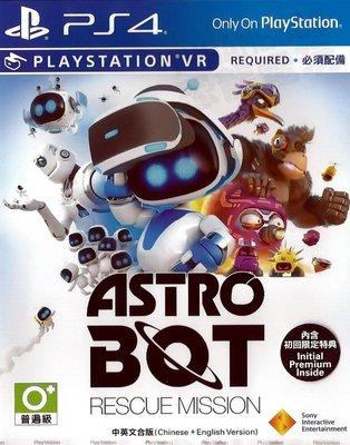 【全新未拆】PS4 PSVR 太空機器人 救援任務 ASTRO BOT RESCUE MISSION 中文版 支援VR