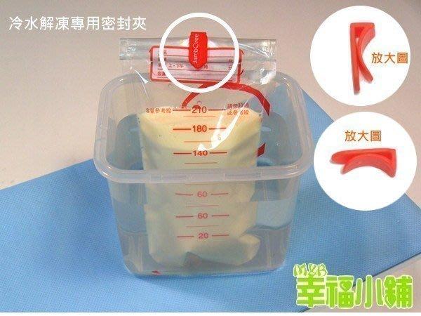 【M&B 幸福小舖】Jamboree夾鍊式母乳袋集乳袋冷凍袋專用密封夾~一組20入