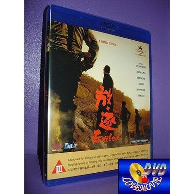 A區Blu-ray藍光正版【放.逐/放逐Exiled (2006)】[含中文字幕]全新未拆《無間道、四大名捕:黃秋生》