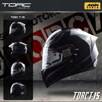 [中壢安信]TORC T15 素色 亮黑 雙鏡片 全罩 安全帽 雙D扣 DOT ECE