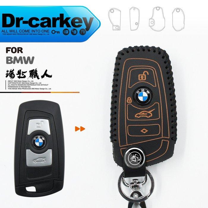 【鑰匙職人】BMW 1-series F20 F21 116 118 120 125 寶馬 感應鑰匙 鑰匙皮套 鑰匙包