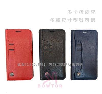 光華商場。包你個頭【台灣製】iPhone 11 真皮 多卡槽設計 各型號手機皮套