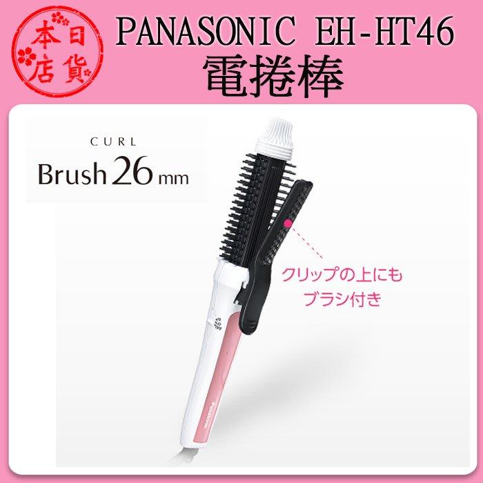 ❀日貨本店❀ [預購]  Panasonic 國際牌 EH-HT46 電捲棒