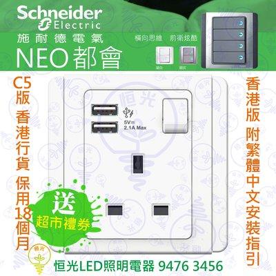 Schneider 施耐德 NEO 都會 E3015USB 13A單位有掣插座連雙位USB充電插座 實店經營 香港行貨 保用18個月 買滿二千送$300超市禮券