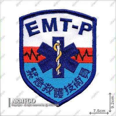 【ARMYGO】EMT-P 緊急救護技術員章 ( 高級救護技術員 )