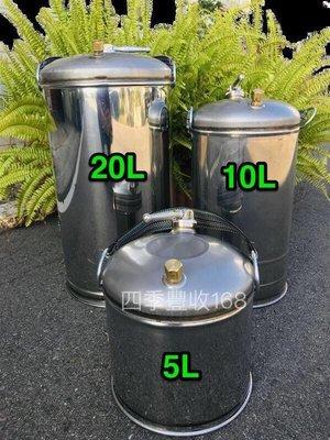 白鐵汽油桶20L (可加購倒油管)不鏽鋼汽油桶 燃料桶 油箱 20L 台灣製造 四季豐收168