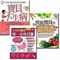 寶貝不生病+挑食寶貝的營養書+小兒科醫師給你的第一本育兒書    不分售