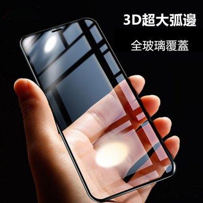 【3D大弧邊】ASUS ROG Phone II ZS660KL 滿版 全屏 全膠 鋼化玻璃貼 鋼化膜 貼膜 螢幕保護貼