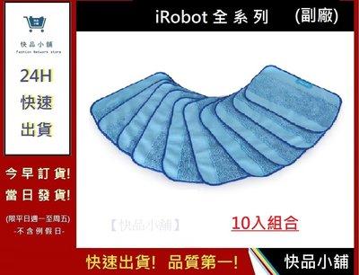 iRobot抹布 十片入【快品小舖】irobot掃地機 irobot抹布 irobot專用抹布 irobot13(副廠)