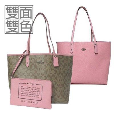 COACH托特包肩背包防刮皮革雙面雙色購物(大)(粉色)