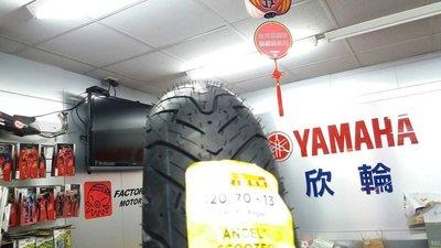 欣輪車業 倍耐力 PIRELLI 天使胎 ANGEL SCOOTER 53P 120/70-13 安裝2400元