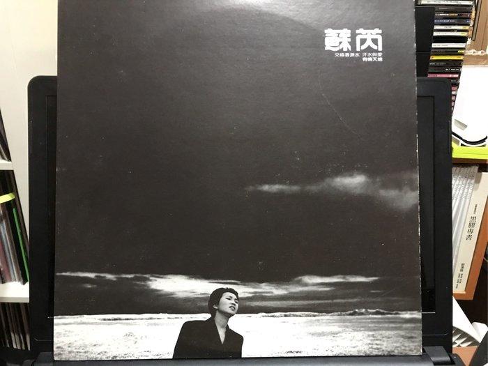 蘇芮/有情天地、沉默的母親 ~ 飛碟唱片1985發行 非復刻版 國語 黑膠唱片