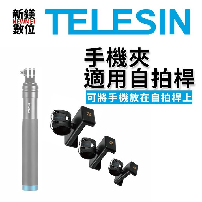 【新鎂-詢問另有優惠】TELESIN 副廠配件 自拍桿手機夾 適用自拍桿 #GP-MNP-LOCK