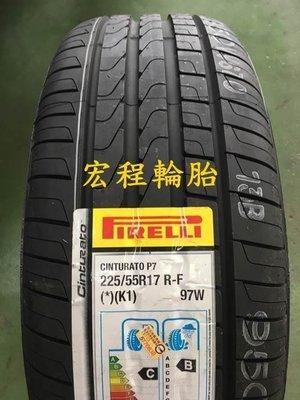 【宏程輪胎】PIRLLI 倍耐力 225/55-17 97W  P7 * 失壓續跑胎