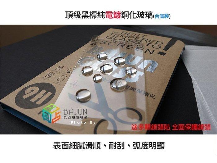 【貝占】台灣製頂級黑標鋼化玻璃保護貼 iphone 7 8 6s plus紅米note4 Zenfone2 5s6 Z3