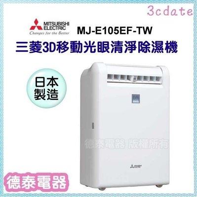 可議價~MITSUBISHI【MJ-E105EF】三菱3D移動光眼清淨除濕機 【德泰電器】