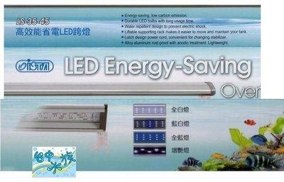 {台中水族}台灣ISTA-伊士達 高效能省電LED 跨燈==120cm(藍白燈 ) --特價