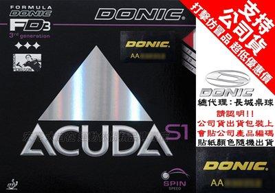 宏亮  DONIC 膠皮 面膠 桌球皮 ACUDA S1 S2 S3 公司貨 開發票