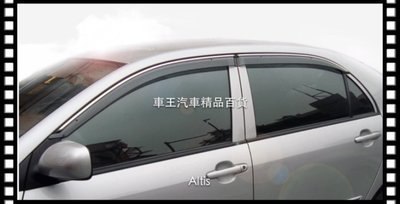 【車王小舖】Toyota 九代 9代 Altis 加厚 晴雨窗 電鍍晴雨窗 注塑鍍鉻 貨到付運費150元