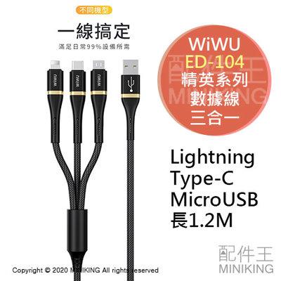 現貨 公司貨 WiWU 精英系列數據線 三合一 Lightning Type-C Micro USB 充電線 傳輸線
