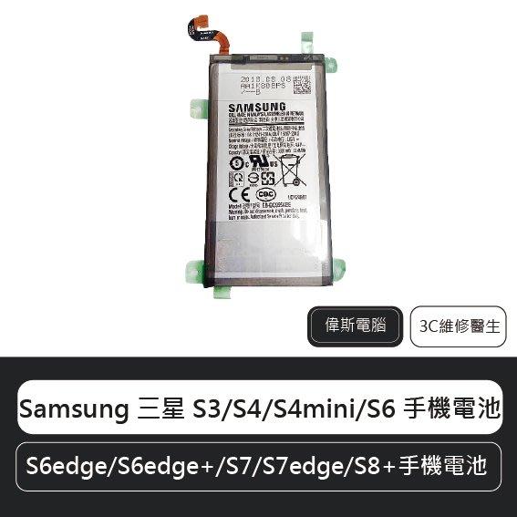 ☆偉斯科技☆Samsung三星 S3/S4/S6/S6edge/S6edge+/S7/S7edge/S8+ 手機電池