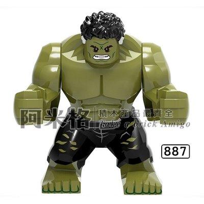 阿米格Amigo│887 綠巨人 浩克 Hulk 復仇者聯盟3 無限之戰 欣宏 積木 第三方人偶 非樂高但相容