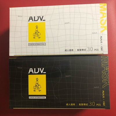 【CSD 中衛】X PORTER INTERNATIONAL聯名口罩 ADV_LABEL 黑&白  各1盒 防塵非醫療口罩