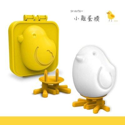 【鉛筆巴士】現貨 小雞水煮蛋模具盒裝-創意便當 飯糰模 便當野餐 親子 壽司模 可愛造型水煮蛋 k1902065
