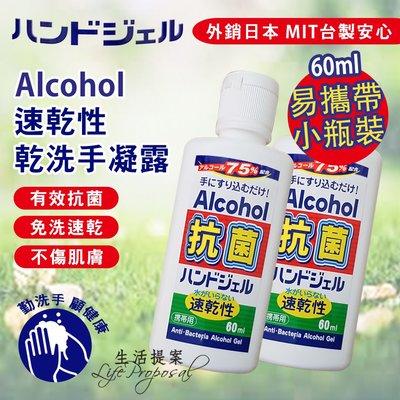 清明防疫不能停【生活提案】75%Alcohol抗菌速乾型乾洗手凝露(60ml)另有300ml/乾洗手/台灣製外銷日本