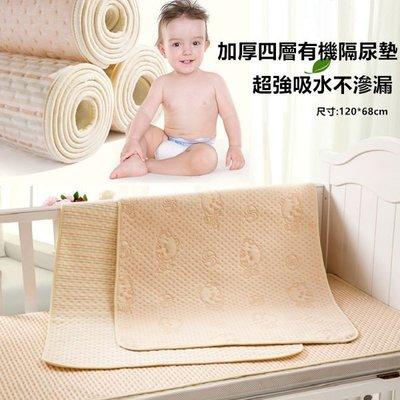 超厚加大有機彩棉隔尿墊 護理墊 嬰兒護墊 保潔墊 嬰兒床隔尿墊 床墊 護墊