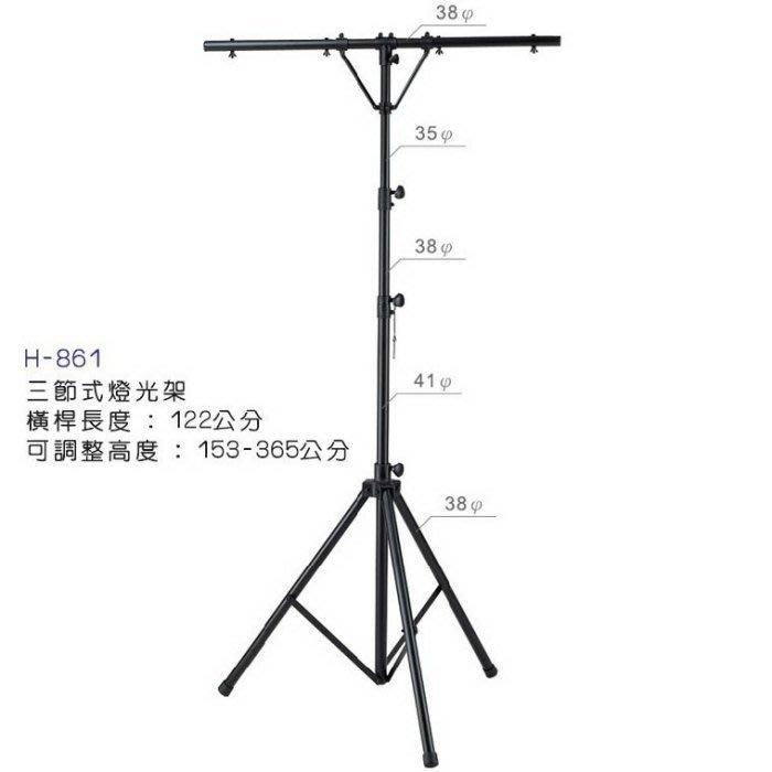 【六絃樂器】全新台灣製 YHY H-861 三節式燈光架 音箱架 / 舞台音響設備 專業PA器材
