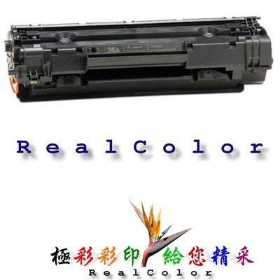 極彩 CB436A 36A CB436 黑色環保匣 P1505/M1120/M1120n/M1522n/M1522nf