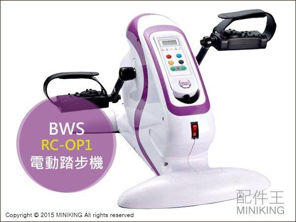 【配件王】日本代購 BWS RC-OP1 電動 踏步機 腳踏車機 健康 12階段 計時 計速 塑身 美腿 手足兩用
