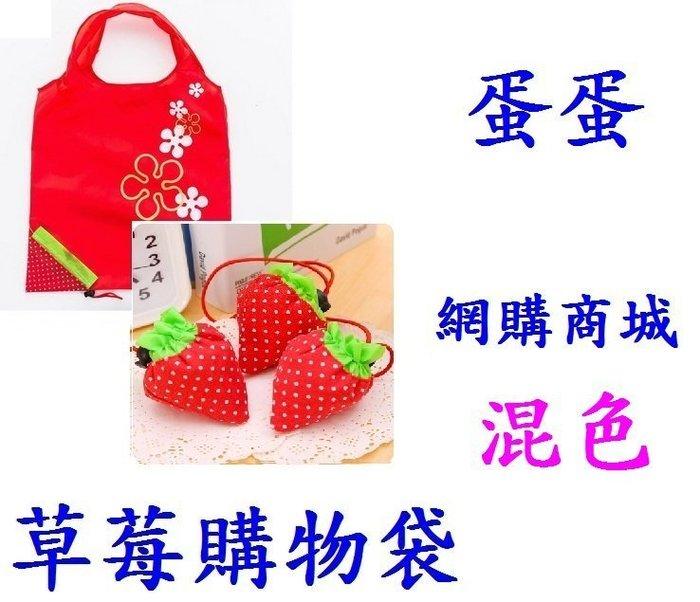 @蛋蛋=小狗毛巾批發商@12元=草莓購物袋 環保袋 手提袋 情人節禮品  結婚禮物 婚禮小物 畢業生學生贈品 學生禮品